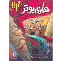 portada hari butor wa hurjat al asar / harry potter and the chamber of secrets