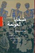 Dahaya Al-Awlamah - Joseph Stiglitz - Editoriales varias Egipto