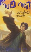 Harry Potter and the Deathly Hallows (Hebrew Edition) - J. K. Rowling - Arthur A. Levine Books / Scholastic