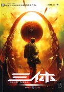 The Three-Body Problem (libro en Chino) - Cixin Liu - Chongqing Publishing House