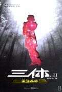 The Three-Body Problem, No. 2: Dark Forest (Chinese Edition)