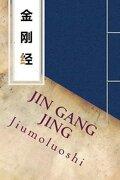 Jin Gang Jing: Diamond Sutra: Volume 1