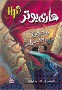 hari butor wa hurjat al asar / harry potter and the chamber of secrets - j. k. rowling - distribooks inc