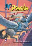 hari butor wa sajin azkaban / harry potter and the prisoner of azkaban - j. k. rowling - distribooks inc