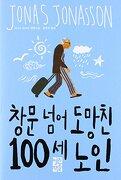 [the 100-year-old Man Who Climbed Out The Window And Disappeared] (english And Korean Edition) - Jonas Jonasson - Yeolrin Chaekdeul/tsai Fong Books