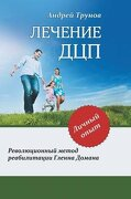 Treatment of Cerebral Palsy. Revolutionary Method of Rehabilitation Glenn Doman (libro en russian)