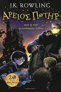 Harry Potter and the Philosopher's Stone Ancient Greek (English and Ancient Greek Edition) (libro en Inglés) - J K Rowling - Bloomsbury Publishing Plc
