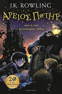 portada Harry Potter and the Philosopher's Stone Ancient Greek (English and Ancient Greek Edition) (libro en Inglés)