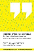 In Search of the Free Individual: The History of the Russian-Soviet Soul (Distinguished Speakers Series) (libro en Inglés)